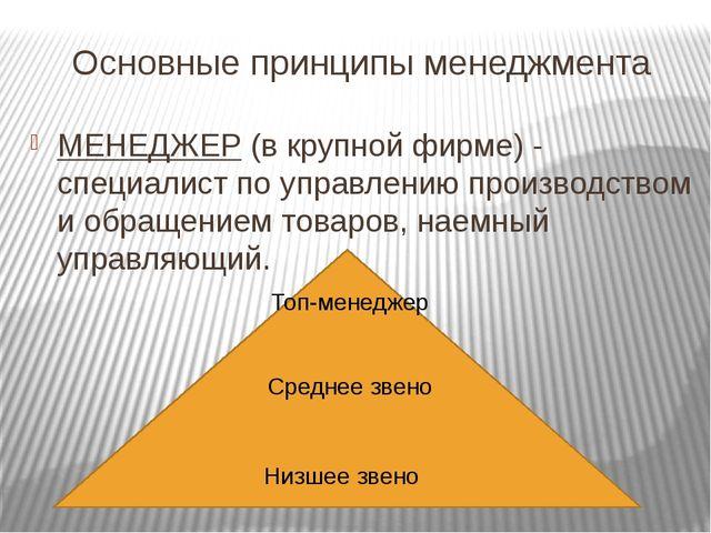 Основные принципы менеджмента МЕНЕДЖЕР (в крупной фирме) - специалист по упра...