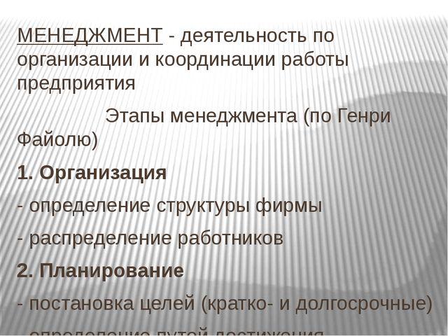 МЕНЕДЖМЕНТ - деятельность по организации и координации работы предприятия Эта...