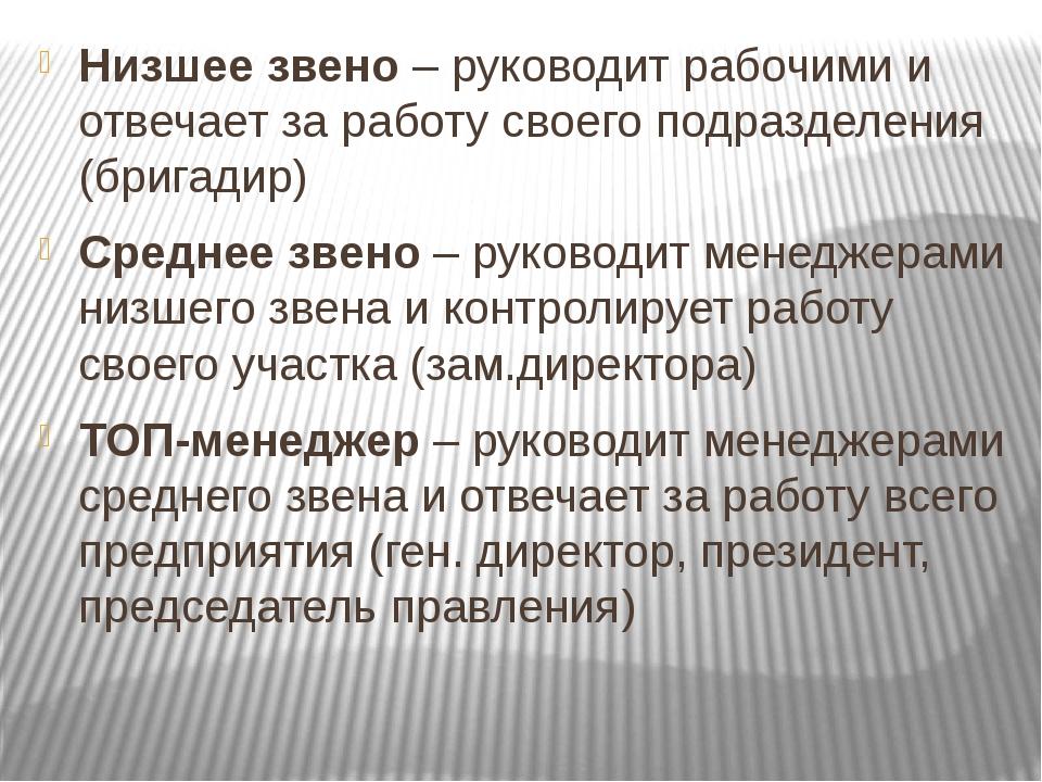 Низшее звено – руководит рабочими и отвечает за работу своего подразделения (...