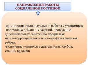 -организация индивидуальной работы с учащимися; -подготовка домашних заданий,