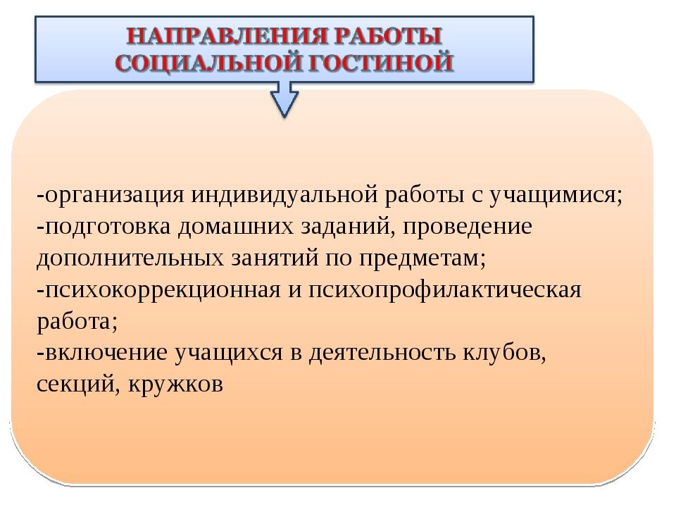 -организация индивидуальной работы с учащимися; -подготовка домашних заданий,...