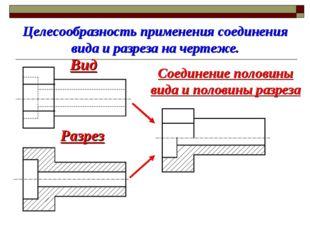 Целесообразность применения соединения вида и разреза на чертеже. Вид Разрез
