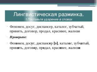 Лингвистическая разминка. 1.Поставьте ударение в словах Феномен, досуг, диспа