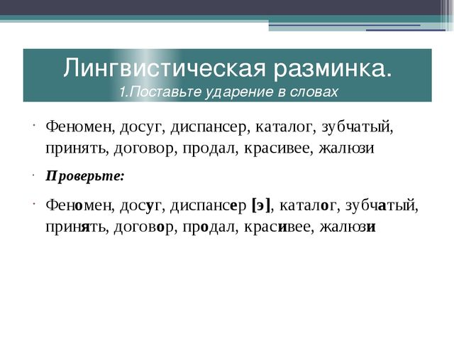 Лингвистическая разминка. 1.Поставьте ударение в словах Феномен, досуг, диспа...