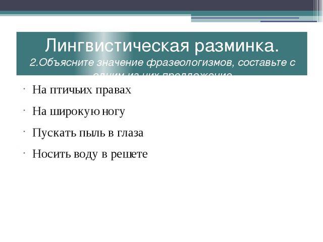 Лингвистическая разминка. 2.Объясните значение фразеологизмов, составьте с од...