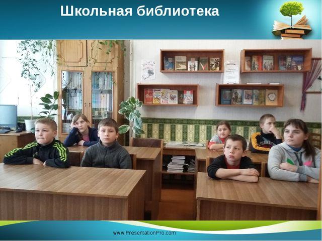 Школьная библиотека www.PresentationPro.com