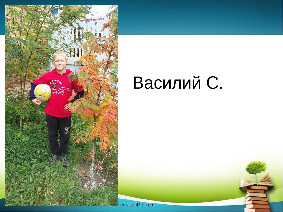 Василий С. www.PresentationPro.com