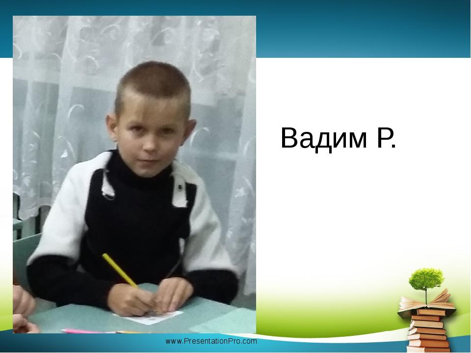 Вадим Р. www.PresentationPro.com