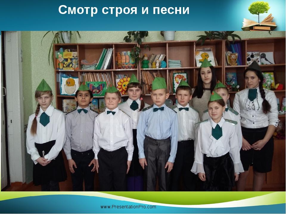 Смотр строя и песни www.PresentationPro.com