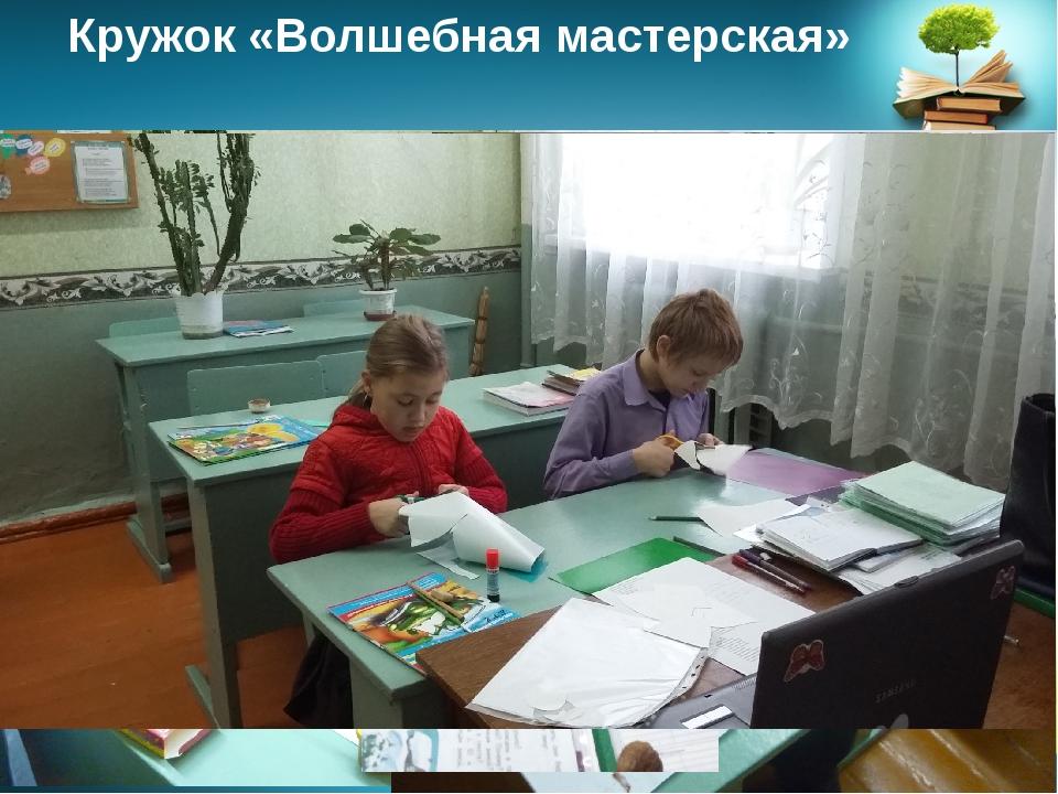 Кружок «Волшебная мастерская» www.PresentationPro.com