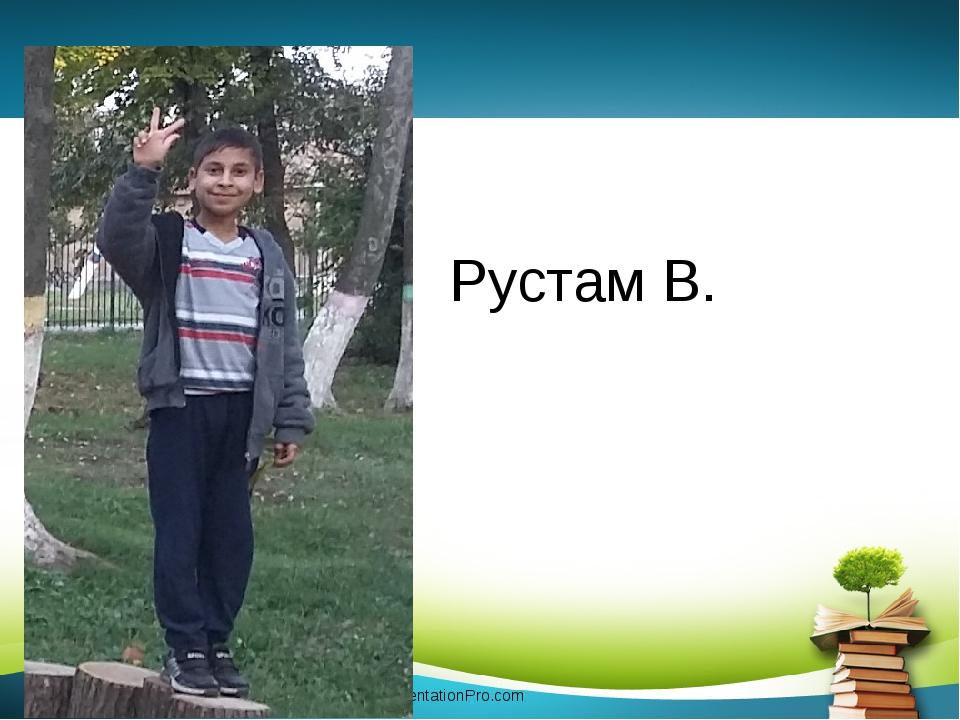 Рустам В. www.PresentationPro.com