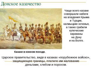 Донское казачество Чаще всего казаки совершали набеги на владения Крыма и Тур
