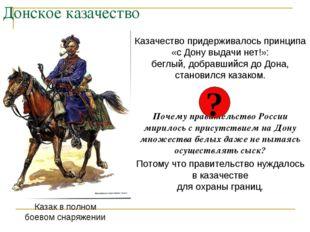 Донское казачество Казачество придерживалось принципа «с Дону выдачи нет!»: б