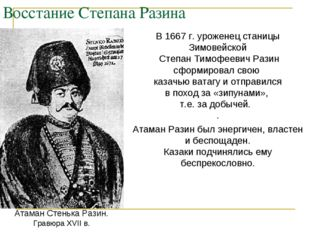 Восстание Степана Разина В 1667 г. уроженец станицы Зимовейской Степан Тимофе
