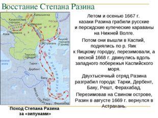 Восстание Степана Разина Летом и осенью 1667 г. казаки Разина грабили русские