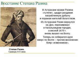 Восстание Степана Разина В Астрахани казаки Разина «гуляли», щедро раздавая н