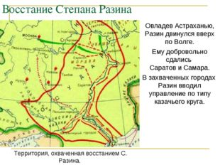 Восстание Степана Разина Овладев Астраханью, Разин двинулся вверх по Волге. Е