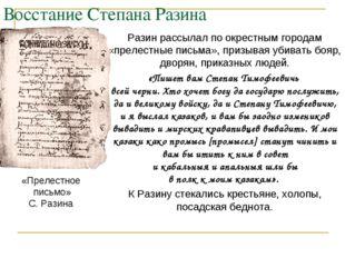 Восстание Степана Разина Разин рассылал по окрестным городам «прелестные пись