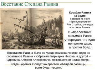 Восстание Степана Разина Восстанию Разина было не чуждо самозванчество: один