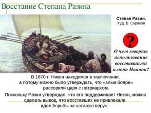 Восстание Степана Разина В 1670 г. Никон находился в заключении, а потому мож