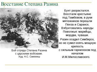 Восстание Степана Разина Бунт разрастался. Восстали крестьяне под Тамбовом, в
