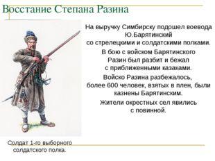 Восстание Степана Разина На выручку Симбирску подошел воевода Ю.Барятинский с