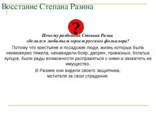 Восстание Степана Разина Почему разбойник Стенька Разин сделался любимым геро