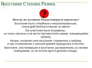 Восстание Степана Разина Почему же восстание Разина потерпело поражение? Восс