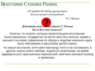 Восстание Степана Разина «Не приведи Бог видеть русский бунт, бессмысленный и