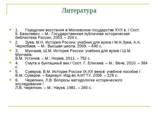 Литература 1. Городские восстания в Московском государстве XVII в. / Сос