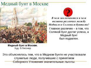 Медный бунт в Москве В чем заключаются и чем вызваны различия между Медным и