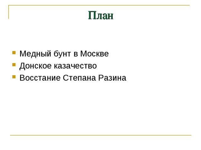 План Медный бунт в Москве Донское казачество Восстание Степана Разина