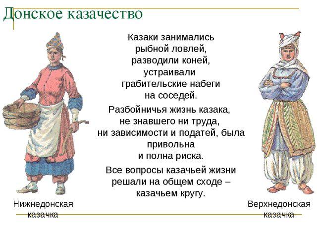 Донское казачество Казаки занимались рыбной ловлей, разводили коней, устраива...