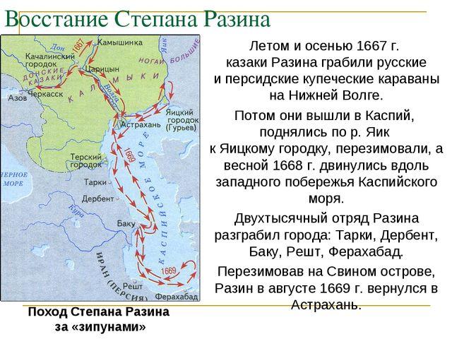 Восстание Степана Разина Летом и осенью 1667 г. казаки Разина грабили русские...