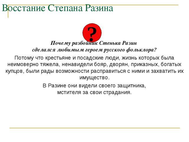 Восстание Степана Разина Почему разбойник Стенька Разин сделался любимым геро...