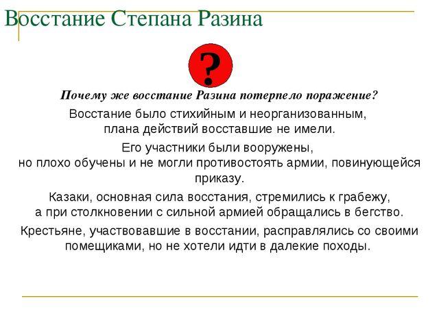 Восстание Степана Разина Почему же восстание Разина потерпело поражение? Восс...
