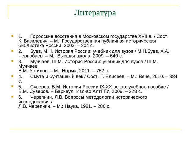 Литература 1. Городские восстания в Московском государстве XVII в. / Сос...