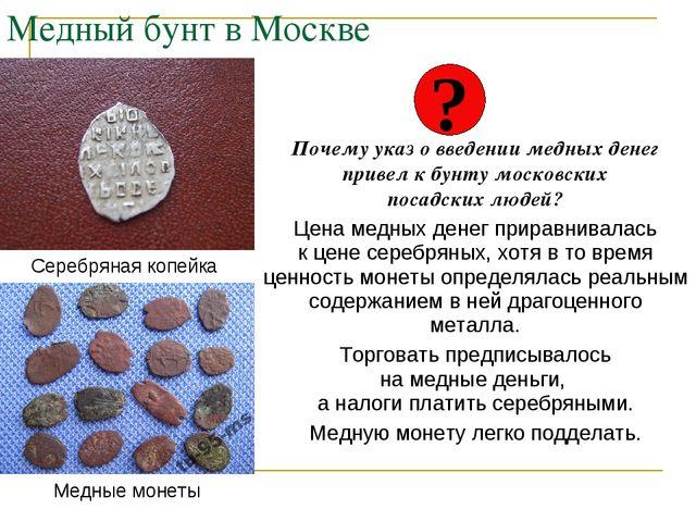 Медный бунт в Москве Почему указ о введении медных денег привел к бунту моско...