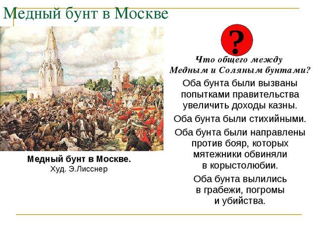 Медный бунт в Москве Что общего между Медным и Соляным бунтами? Оба бунта был...