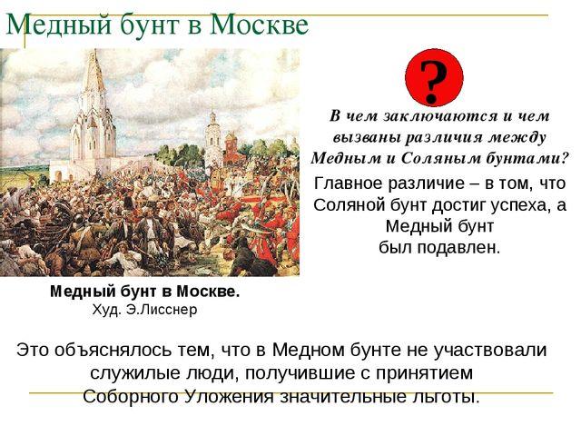 Медный бунт в Москве В чем заключаются и чем вызваны различия между Медным и...