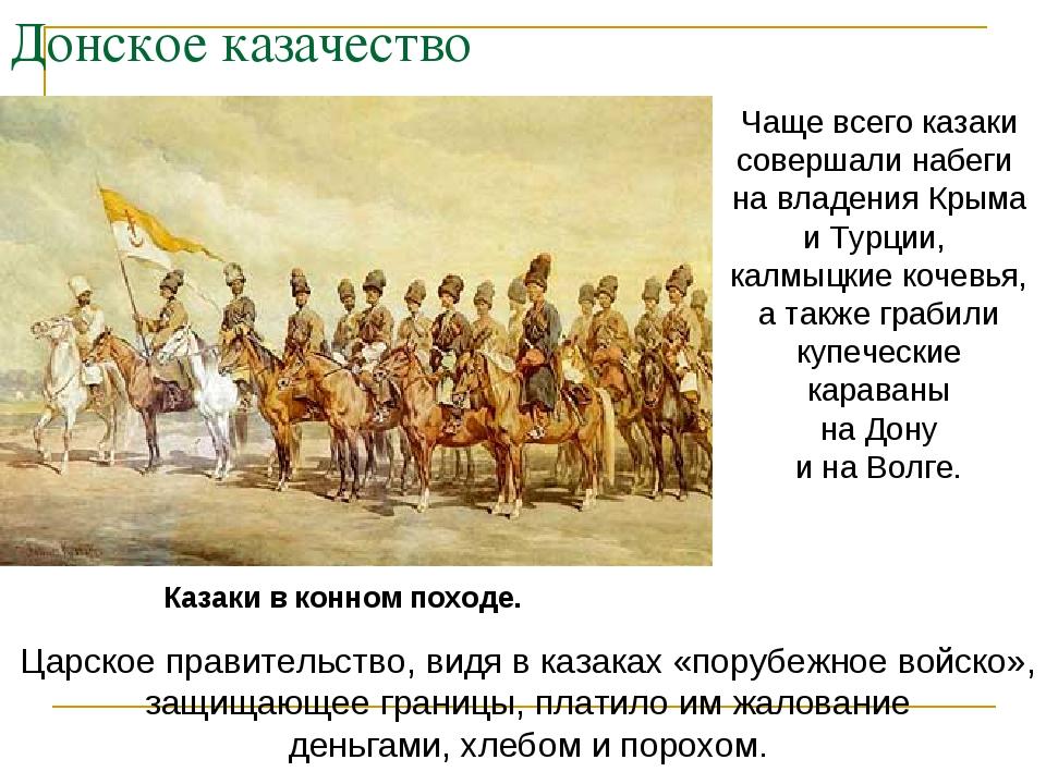 Донское казачество Чаще всего казаки совершали набеги на владения Крыма и Тур...