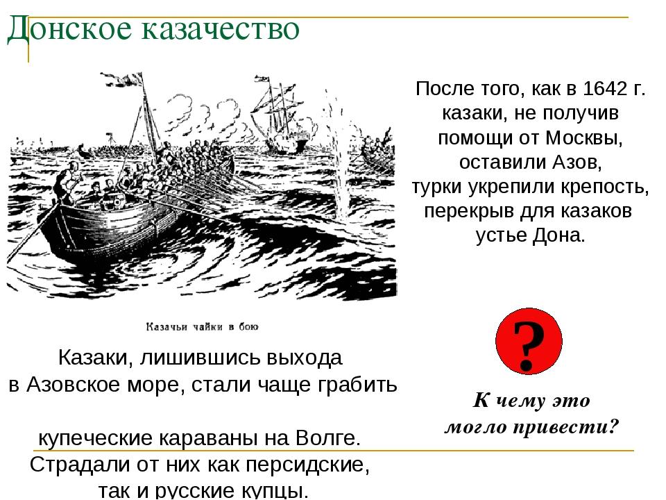 Донское казачество После того, как в 1642 г. казаки, не получив помощи от Мос...