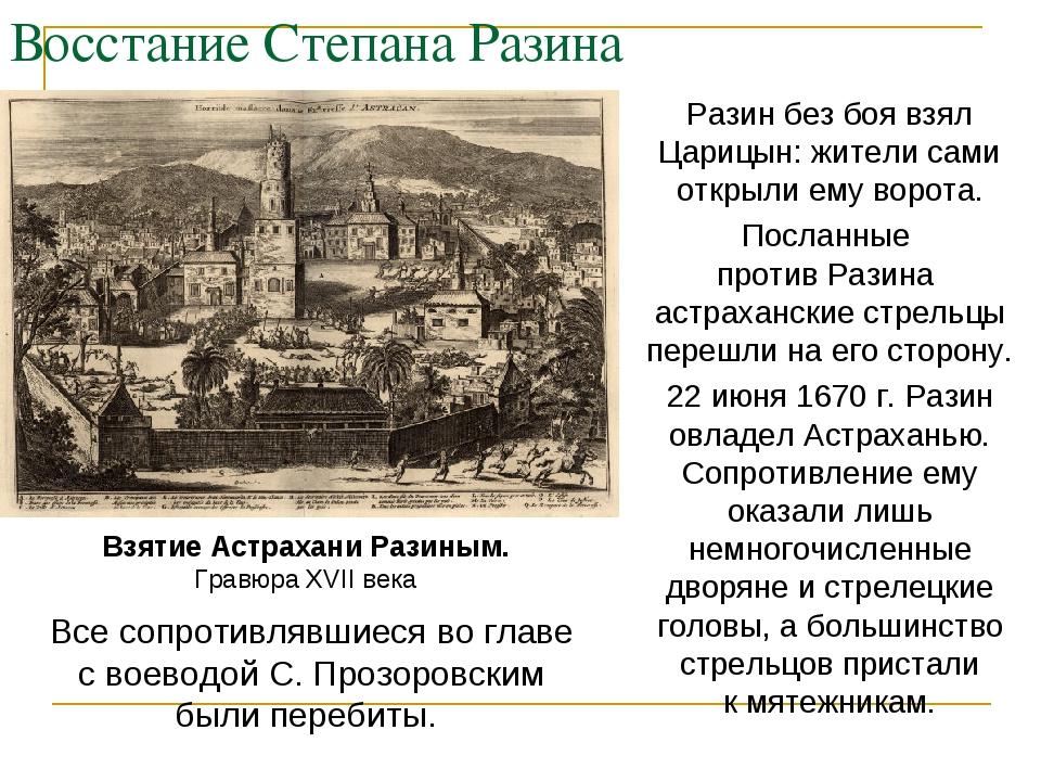 Восстание Степана Разина Разин без боя взял Царицын: жители сами открыли ему...