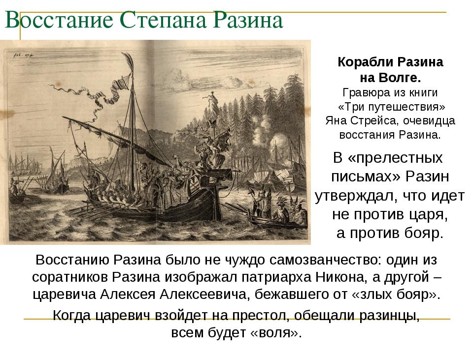 Восстание Степана Разина Восстанию Разина было не чуждо самозванчество: один...