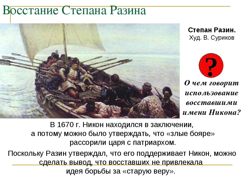 Восстание Степана Разина В 1670 г. Никон находился в заключении, а потому мож...
