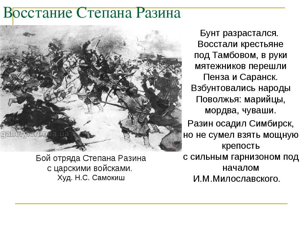Восстание Степана Разина Бунт разрастался. Восстали крестьяне под Тамбовом, в...