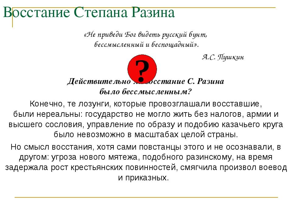 Восстание Степана Разина «Не приведи Бог видеть русский бунт, бессмысленный и...
