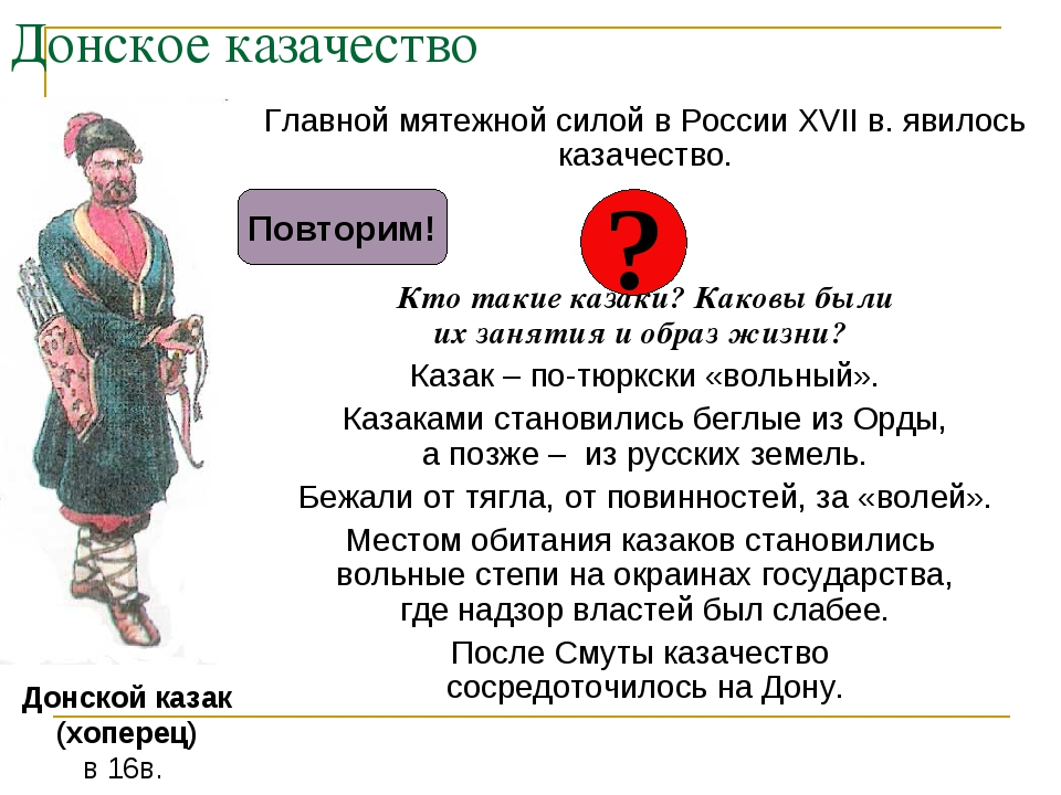 Донское казачество Главной мятежной силой в России XVII в. явилось казачество...