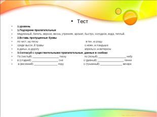 Тест 1 уровень 1.Подчеркни прилагательные Медленный, белеть, верное, весна, у
