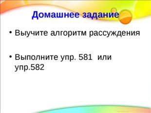 Домашнее задание Выучите алгоритм рассуждения Выполните упр. 581 или упр.582